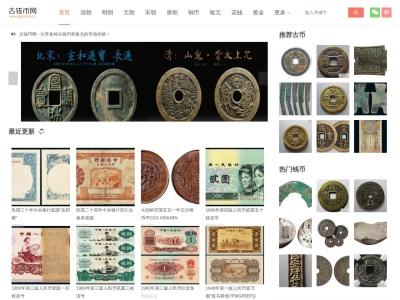 古錢幣價格表