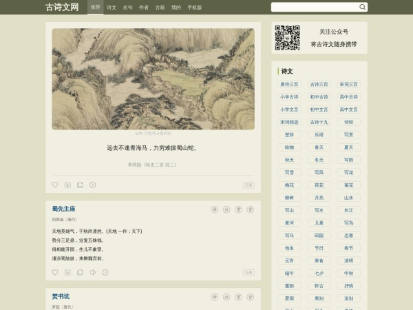 www.gushiwen.org的网站截图