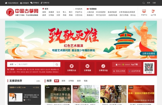 中国古筝网_中国古筝网官网