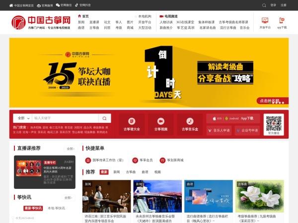 www.guzheng.cn的网站截图