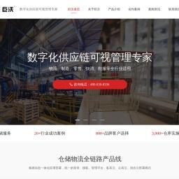 巨沃WMS仓库系统  物流仓库管理软件   WMS仓库管理系统—深圳市巨沃科技有限公司