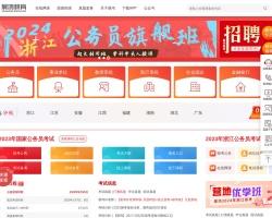 浙江省公务员考试网