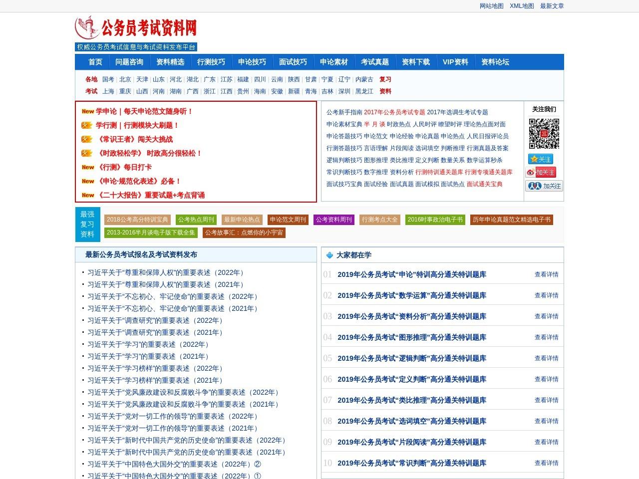 公务员考试资料网的网站截图