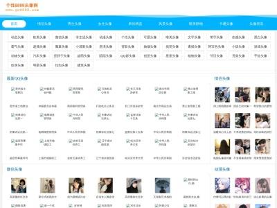 QQ头像、图片情侣头像、微信头像大全 - 找好看最火的QQ头像就来个性8899头像网吧