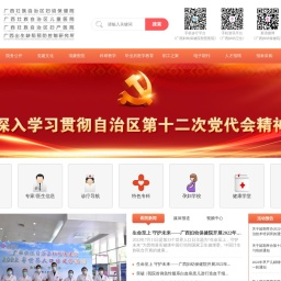 广西妇幼保健院