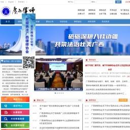 广西律师网