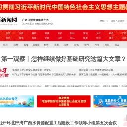 全国重点新闻网站-广西新闻门户网