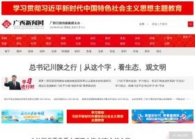 广西新闻网首页