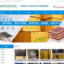 广西贵港林世界木业公司首页