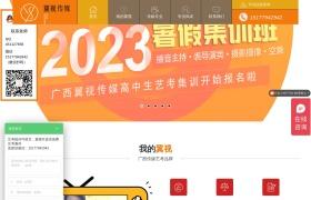 南宁播音主持官网