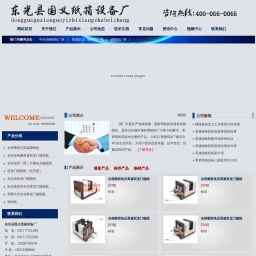 高速碰线机,碰线机,全自动碰线机厂家,全自动单龙门碰线机厂家_东光县国义纸箱设备厂