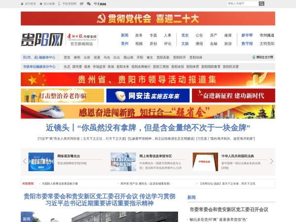 www.gywb.cn的网站截图