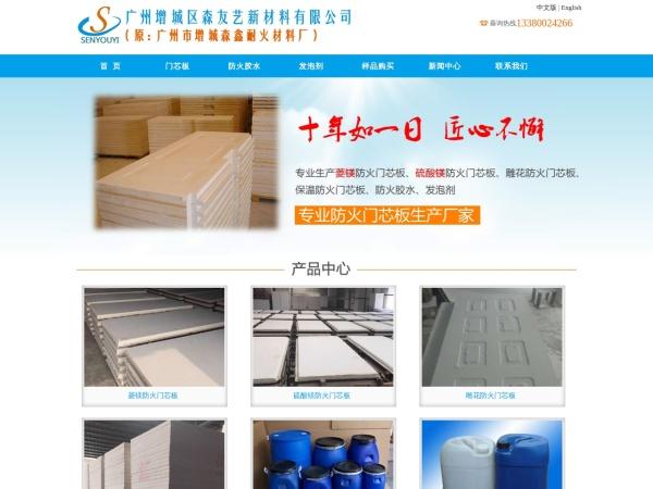 www.gz-senxin.com的网站截图