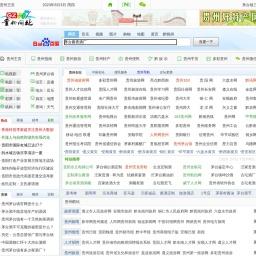 贵州网址-贵州最权威的导航