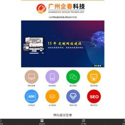 南沙网站建设_网页设计制作_网站优化_微信开发_400电话-广州企春科技