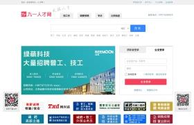 赣州九一人才网官网