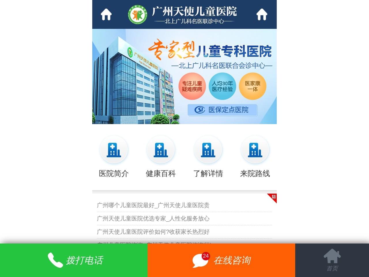 广州儿科医院哪家好