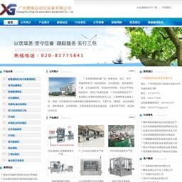 灌装机|液体灌装机|自动灌装机_广东星格灌装机械厂