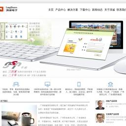 主页-广州浪诚电子 医药管理系统