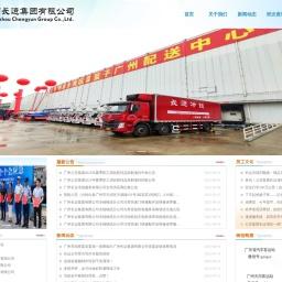 广州长运集团有限公司