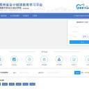 贵州财政会计网