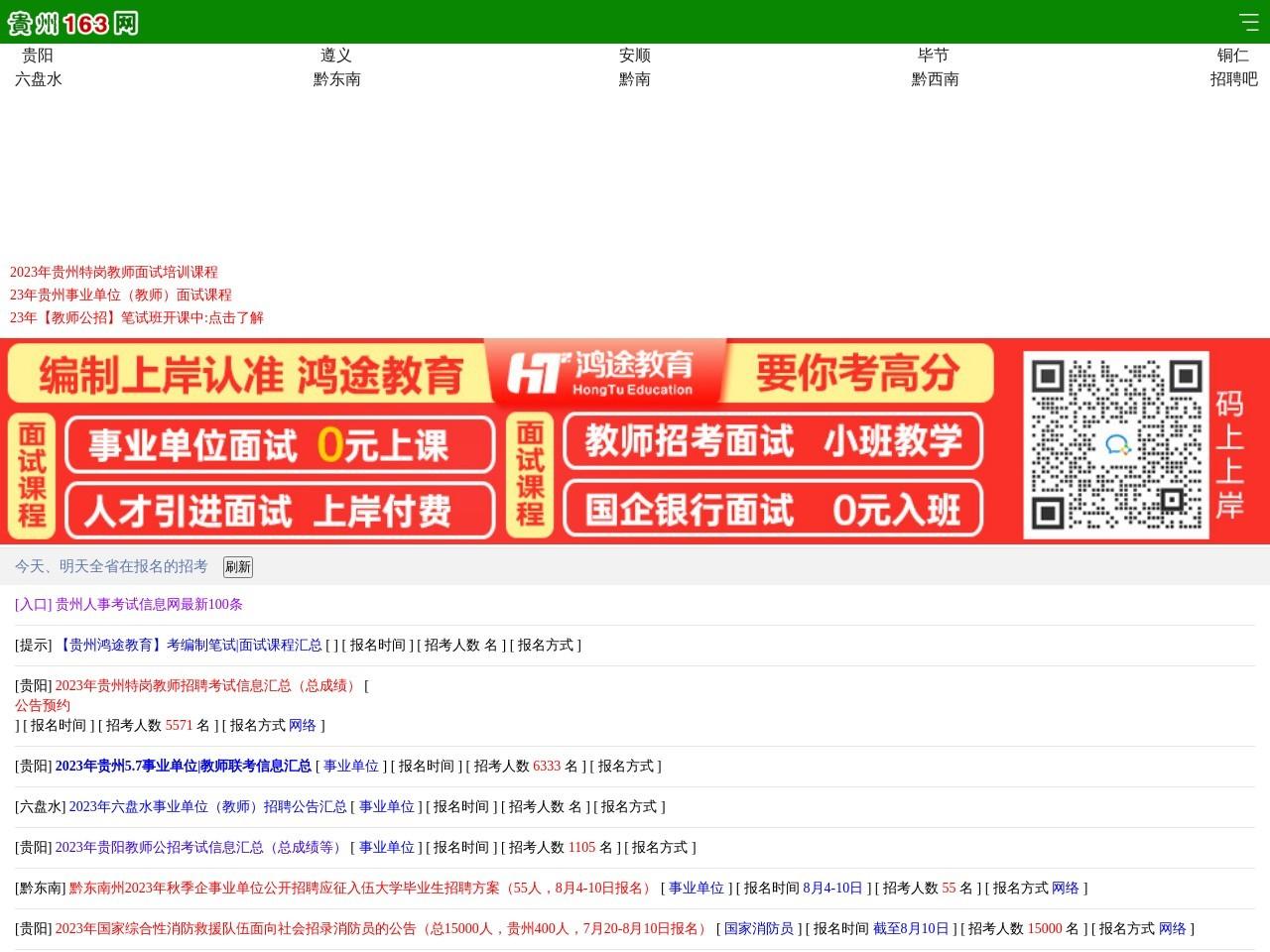 贵州163网-163贵州人事考试信息网 贵州163