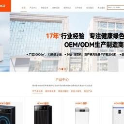 空气净化器|家用净水机|专业OEM|ODM代工厂家|广州海科电子科技有限公司