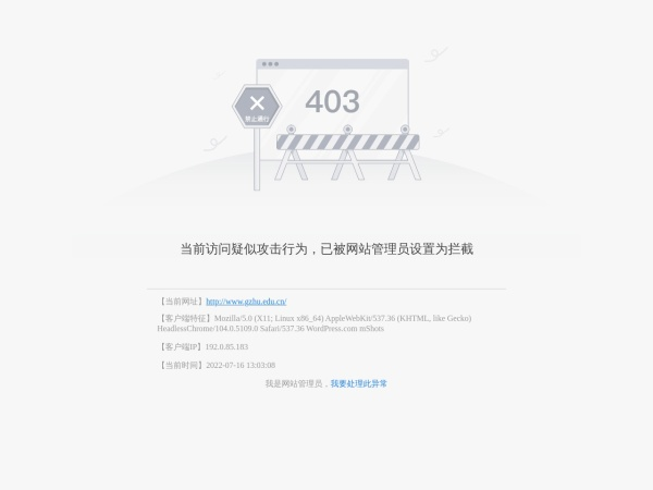 www.gzhu.edu.cn的网站截图