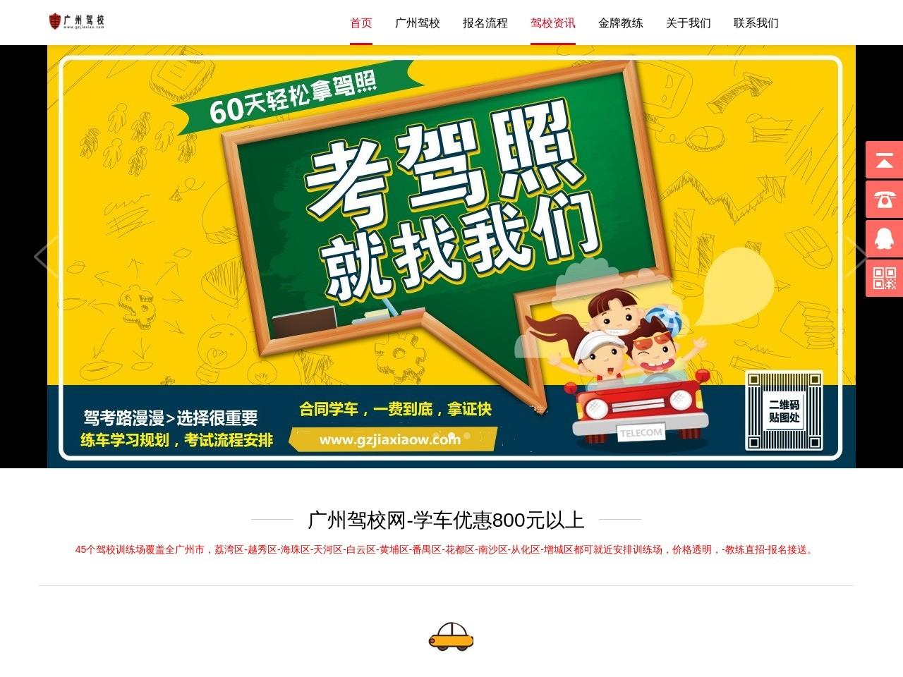 广州驾校网