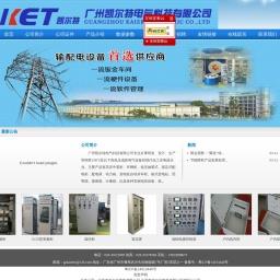 广州凯尔特电气科技有限公司