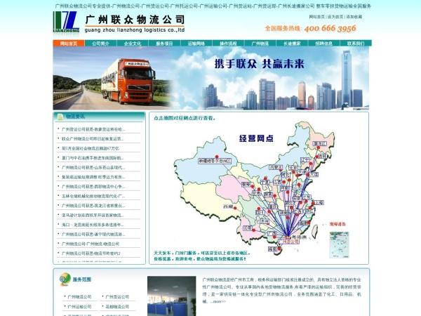 广州联众物流