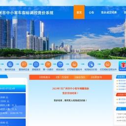 广州市中小客车指标调控竞价平台