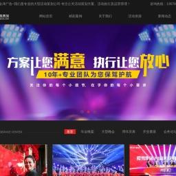 广州专业活动策划公司-大型公关活动策划方案和活动执行-全泽广告