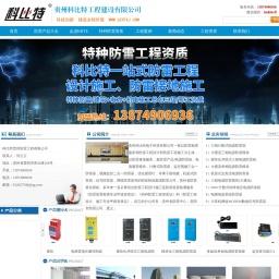 贵州浪涌保护器厂家避雷器价格*贵州煤矿防雷工程*贵州防雷施工公司