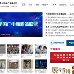 贵州网络广播电视台