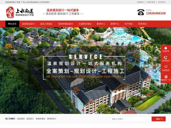 www.gzwenquansheji.com的网站截图