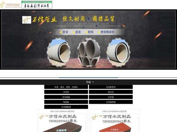 www.gzwxsnzpc.com的网站截图
