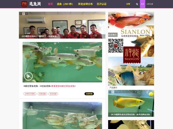 www.gzxianglong.com的网站截图