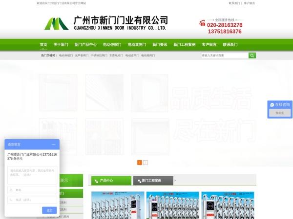www.gzxinmen.com的网站截图