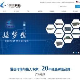 通信接入与传输专家,20年经验铸造品牌 - 广州银讯