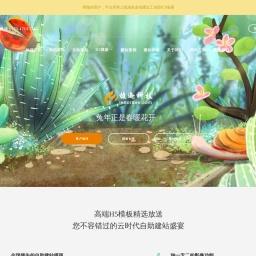 免费自助建站平台-H5网站,H5模板建站