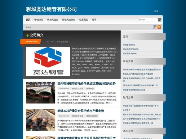 www.hai-tian.net的网站截图