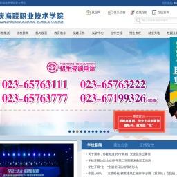 CAVC | 重庆海联职业技术学院