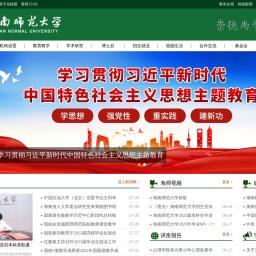 海南师范大学网站