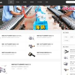 气动打包机_气动钢带打包机_电动打包机-沈阳海鹞打包机有限公司