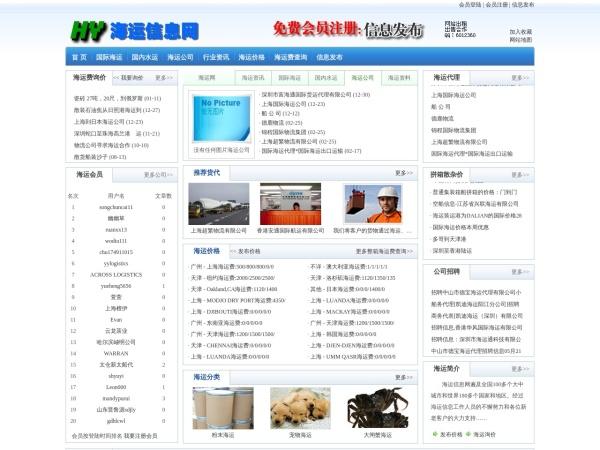 www.haiyun56.com的网站截图