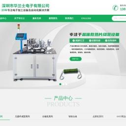 螺丝机系列,元器件成型系列,分板机系列_深圳市华兰士电子有限公司