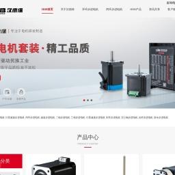 步进电机品牌_步进驱动器厂家_汉德保(HDB)电机