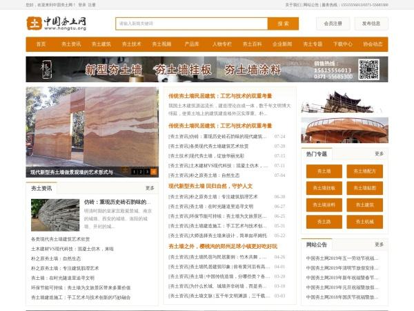 www.hangtu.org的网站截图