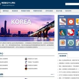 韩国签证中心网站